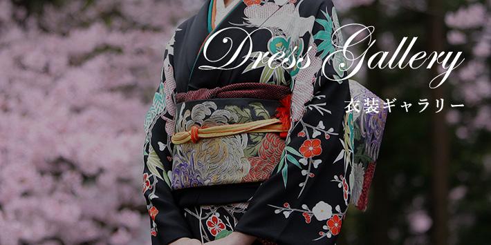 Dress Gallery 衣装ギャラリー